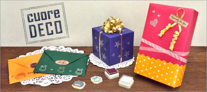 無地包装紙「cuore(クオーレ)」シリーズを可愛くアレンジ♪スタンプやマスキングテープでデコって、オリジナルのラッピングを作りましょう!