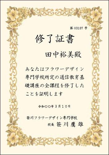 すべての講義 a4 縦 : ... >賞状用紙【洋柄】(縦向き